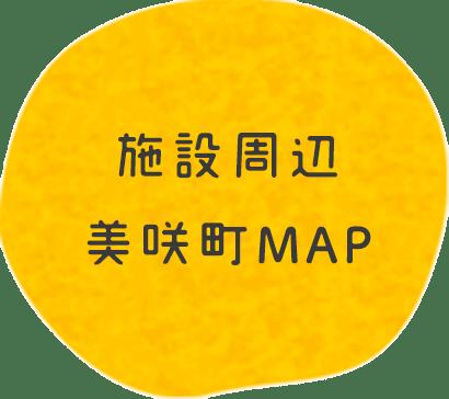 施設周辺 美咲町MAP